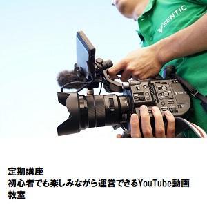 川口03_初心者でも楽しみながら運営できるYouTube動画教室.jpg