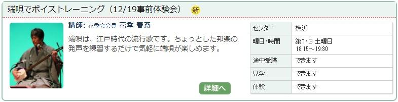 横浜01_端唄1128.jpg