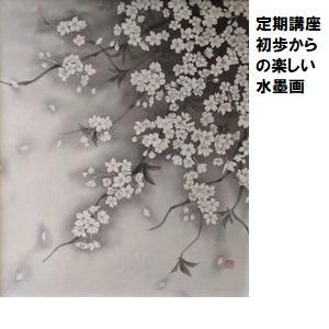 02初歩からの水墨画.jpg