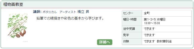 金町03_植物画.jpg