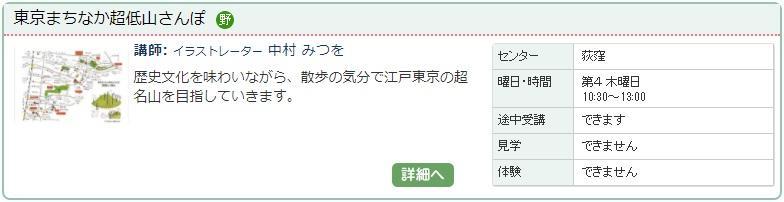 荻窪4_東京まちなか1024.jpg