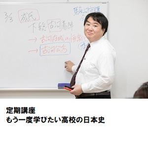 03日本史2.jpg