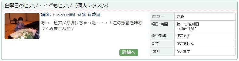 大森03_ピアノ.jpg