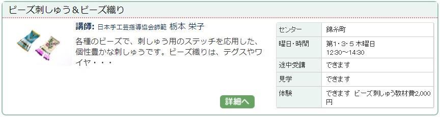 錦糸町2_ビーズ1023.jpg