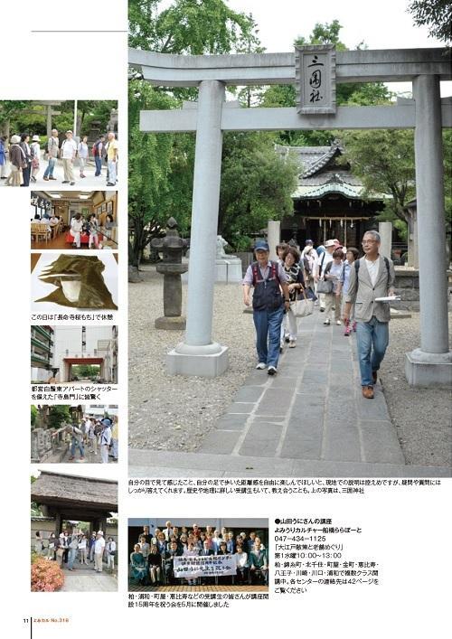 特集大江戸遊歩術トビラ500-707.jpg