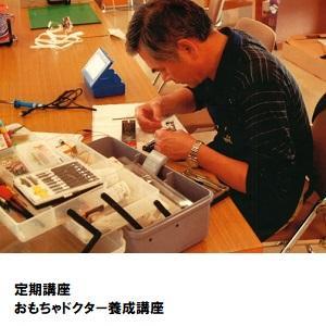 大宮05_おもちゃドクター.jpg