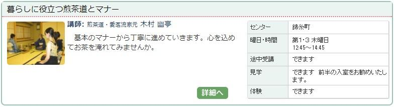 錦糸町_煎茶道1014.jpg