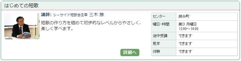錦糸町01_短歌1016.jpg