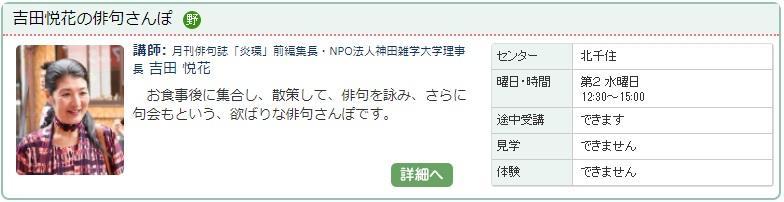 北千住1_俳句1121.jpg