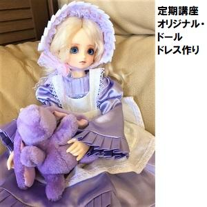 01「オリジナルドールドレス」.jpg