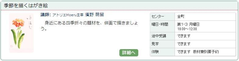 金町01_はがき絵1115.jpg