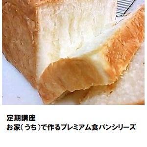 09プレミアム食パン.jpg