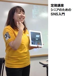 横浜12_(シニアのためのSNS入門).jpg