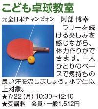 722_恵比寿_たっきゅう.jpg