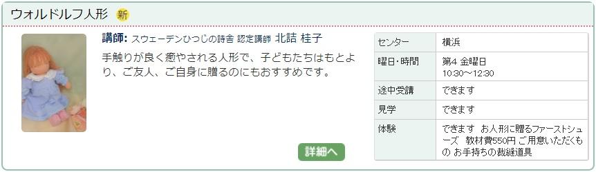 横浜2_ウォルドルフ1023.jpg
