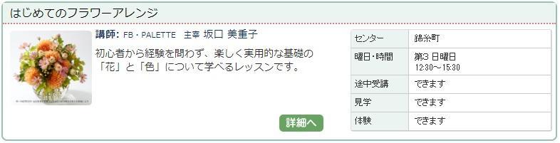 錦糸町02_はじめて0122.jpg