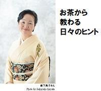 お茶から教わる200-180.jpg