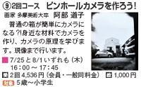 725_横浜_カメラ.jpg