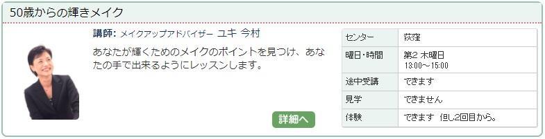 荻窪03_メイク0117.jpg