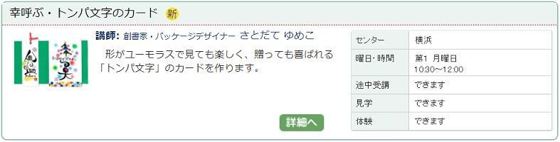 横浜1_とんぱ1017.jpg