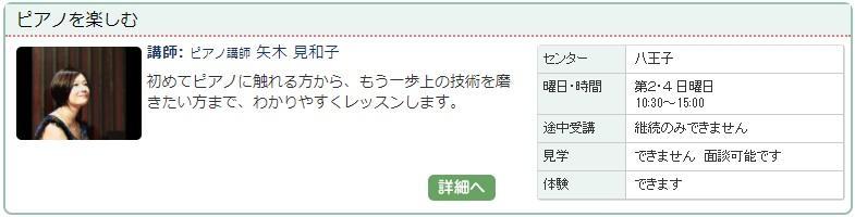 八王子03_ピアノ0116.jpg