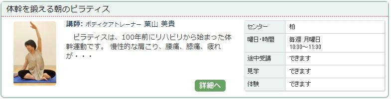 柏2_ピラティス1020.jpg