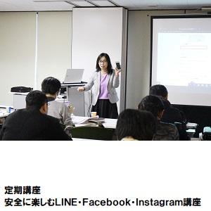 錦糸町05_LINE講座.jpg
