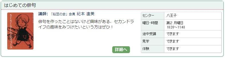 八王子3_俳句1016.jpg