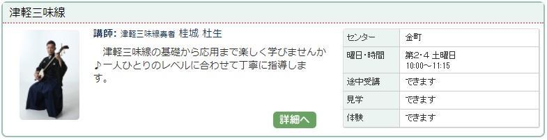 金町01_津軽0117.jpg