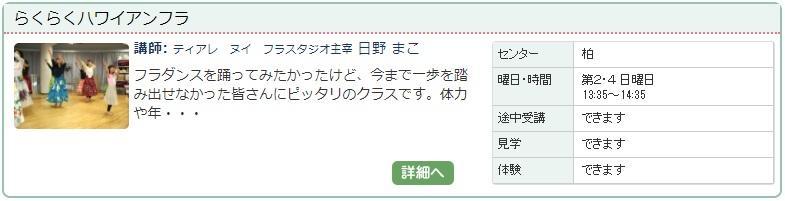 柏2_フラ1114.jpg