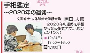 1208_川口手相.jpg