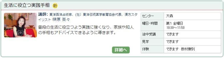 大森4_手相.jpg