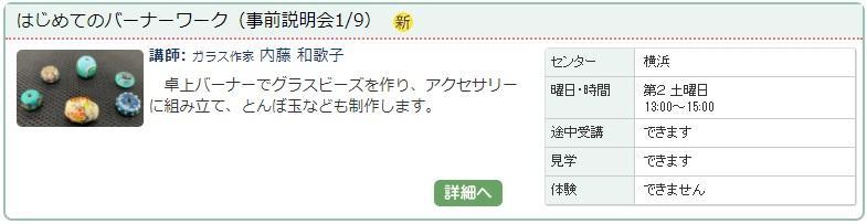 横浜01_バーナー0116.jpg