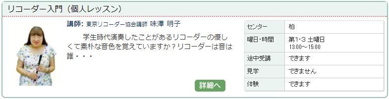 柏01_リコーダー入門0107.jpg