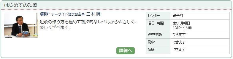 錦糸町_短歌1014.jpg