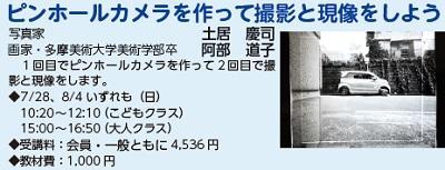728_川崎_カメラ400-153.jpg