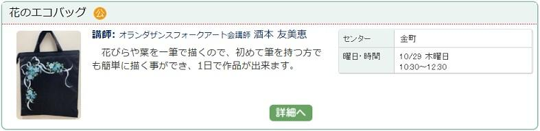 金町2_エコバッグ1018.jpg