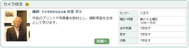 八王子02_カメラ1114.jpg