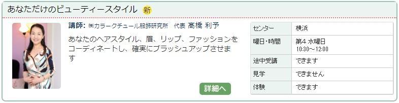 横浜02_ビューティースタイル0115.jpg