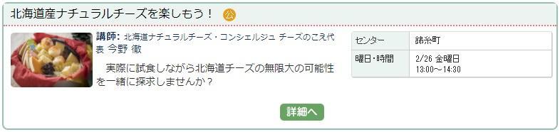 錦糸町03_チーズ0106.jpg