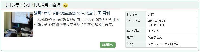 川口03_株式オンライン0107.jpg