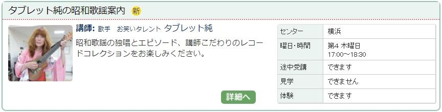 横浜1_タブレット1023.jpg