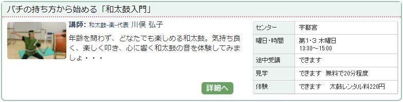 宇都宮3_和太鼓1112.jpg