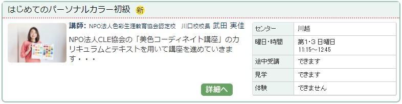 川越01_パーソナルカラー0113.jpg