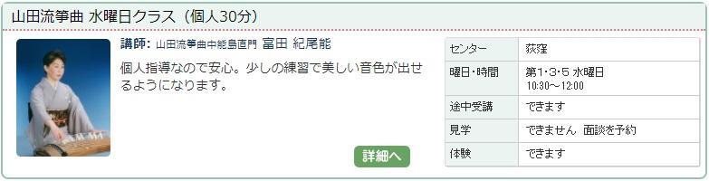荻窪03_山田流0109.jpg