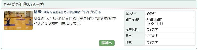 錦糸町04_目覚めるヨガ0127.jpg