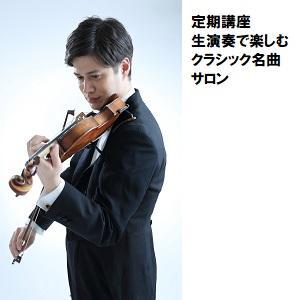 01生演奏で楽しむクラシック名曲サロン.jpg