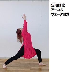 06アーユルヴェーダヨガ.jpg