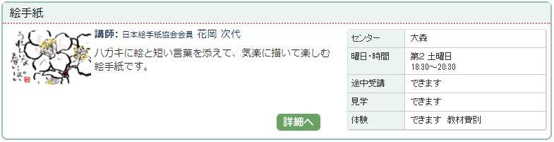大森01_絵手紙0116.jpg