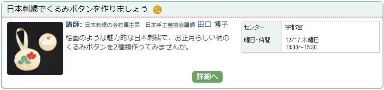 宇都宮02_日本刺しゅう1203.jpg